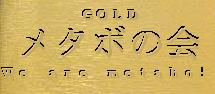 metabonokai-gold.jpg